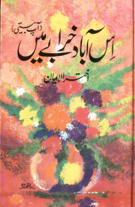 06-Is-abad-kharabay-main-akhtar-ul-iman-fiction-house-1997