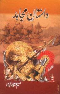dastan-e-mujahid-title
