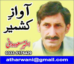 Athar Masood Wani